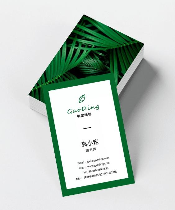 园艺师绿植花店竖版名片