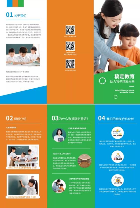 品牌介绍教育培训宣传册三折页