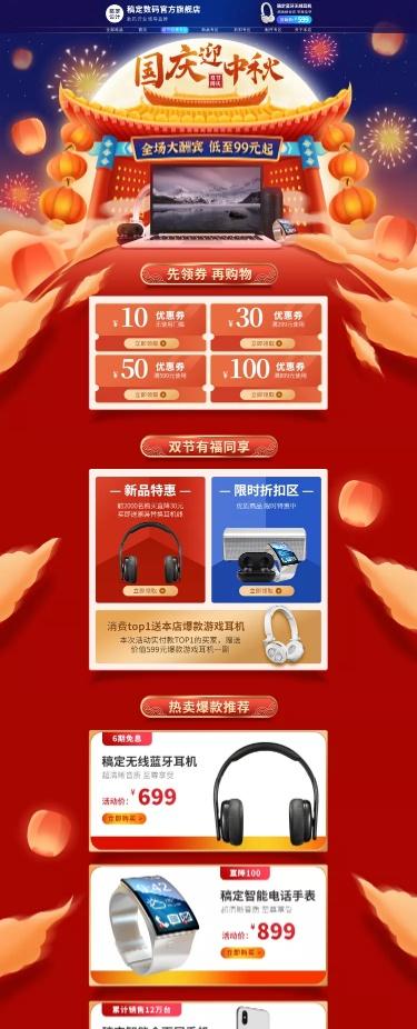 中秋节国庆节家电店铺首页
