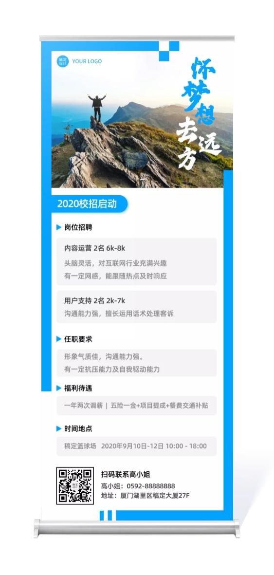 企业秋招易拉宝简约排版