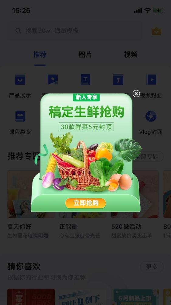 食品生鲜新人福利弹窗广告