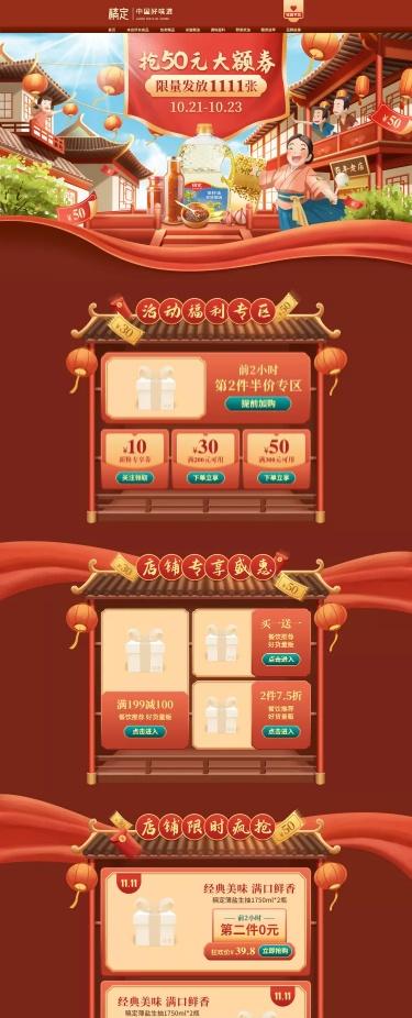 双11大促手绘中国风食品店铺首页