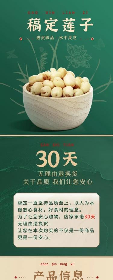 中国风食品特产莲子详情页