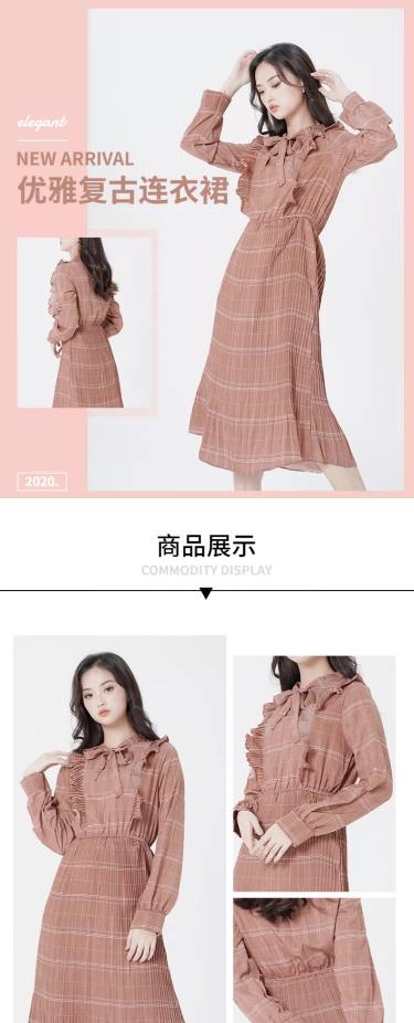 简约女装秋季连衣裙详情页