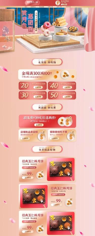 精美中秋节食品店铺首页