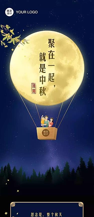 热气球中秋节月亮祝福贺卡长图
