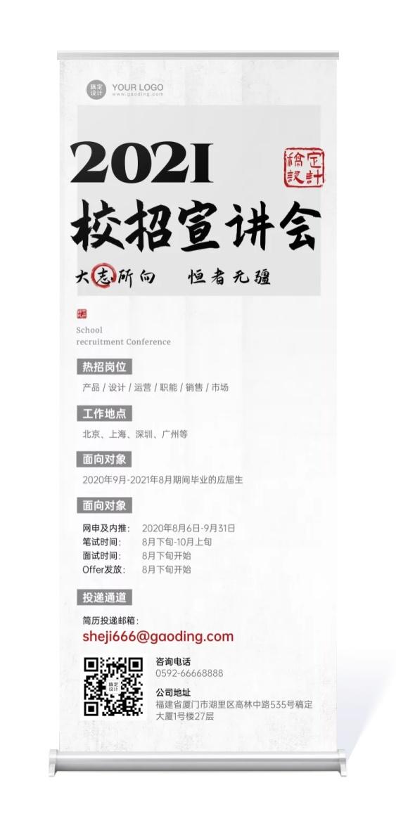 企业校招秋招宣讲会易拉宝简约