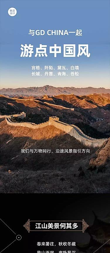 国庆十一旅游出行攻略路线推荐长图
