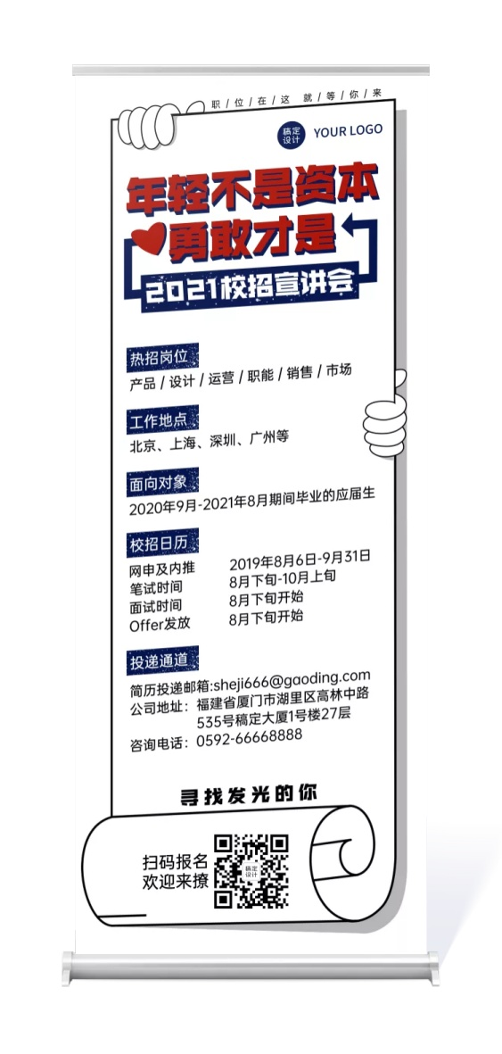 企业校招秋招宣讲会易拉宝