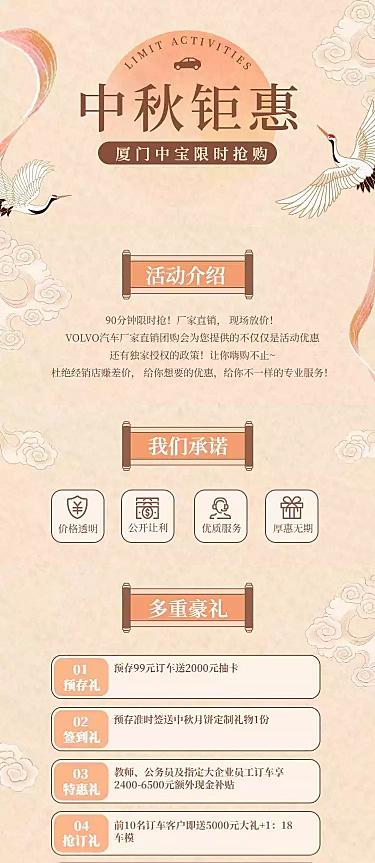 中秋促销4s店汽车活动详情页