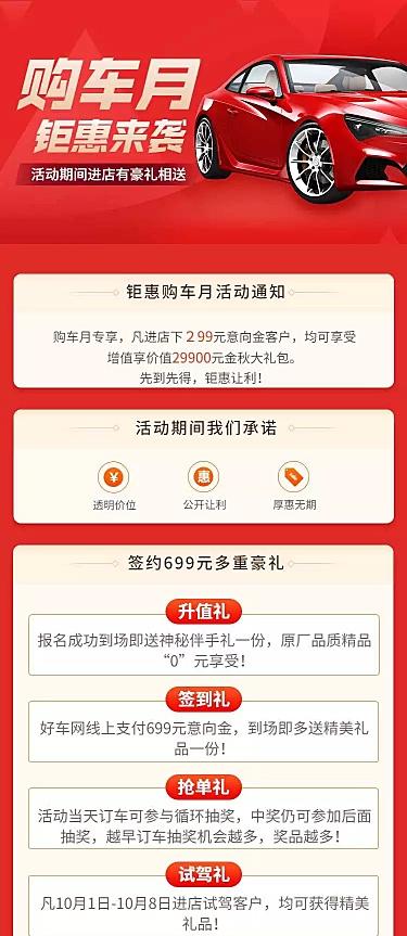 购车月促销4s店汽车活动详情页