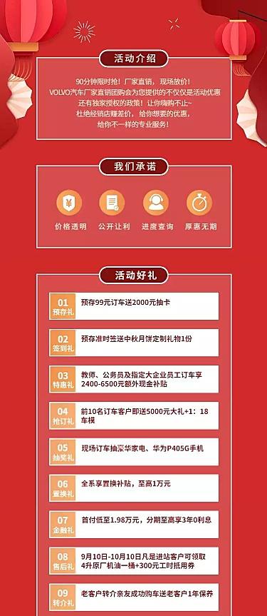 中秋国庆汽车4s店促销活动详情页