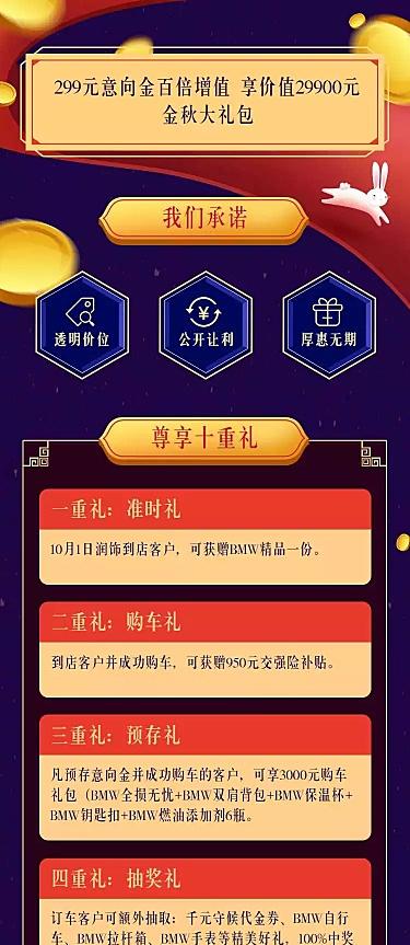 中秋节汽车4s店促销活动详情页