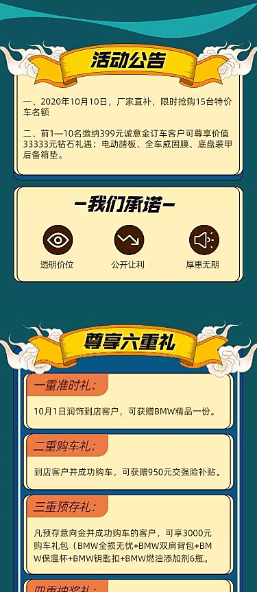 国庆节汽车4s店促销活动详情页