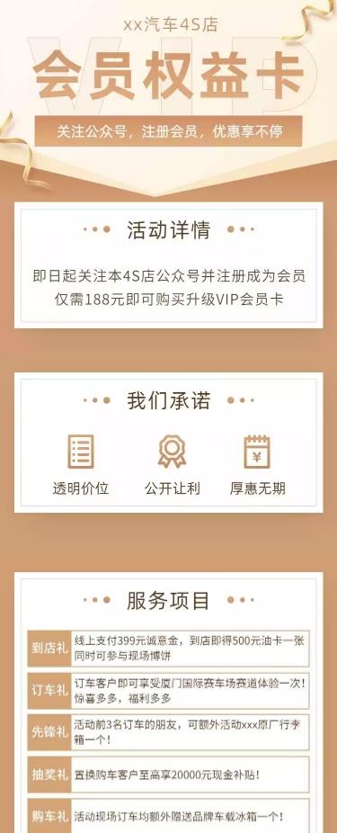 会员日vip汽车4s店促销活动详情页
