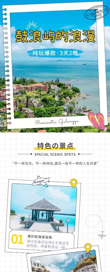 厦门海岛鼓浪屿城市旅游详情页