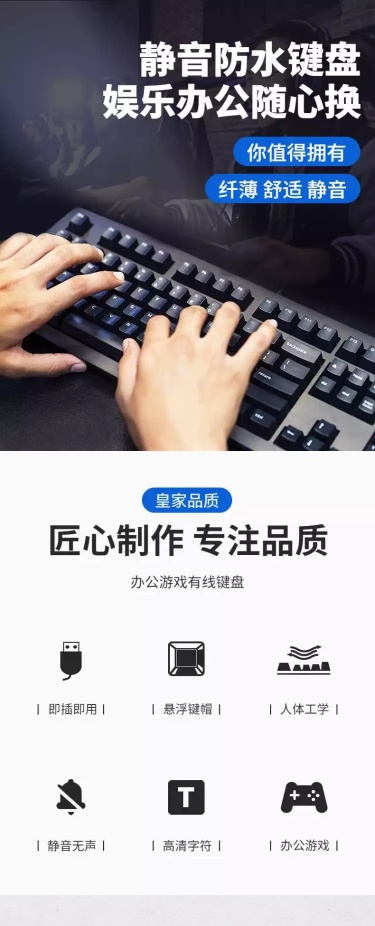 科技风数码电子键盘详情页