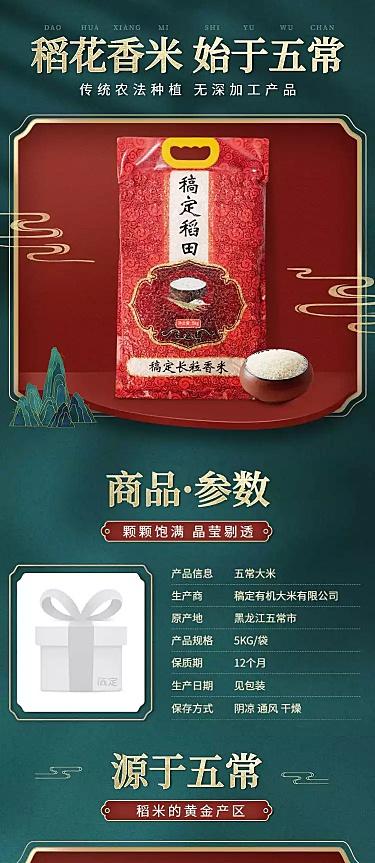 中国风食品大米详情页