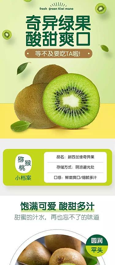 食品水果奇异果猕猴桃详情页