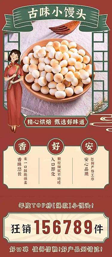 国潮复古风食品零食详情页