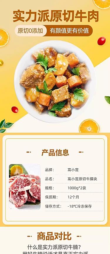 食品生鲜牛肉详情页