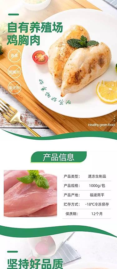食品生鲜鸡胸肉详情页