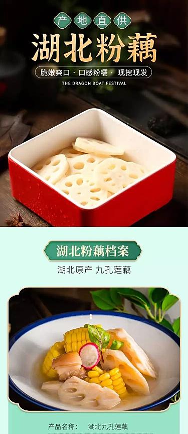 食品生鲜蔬菜莲藕详情页