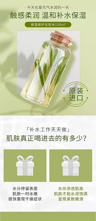 简约清新美妆化妆水详情页