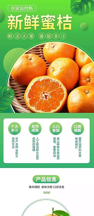 食品生鲜水果橙桔子详情页