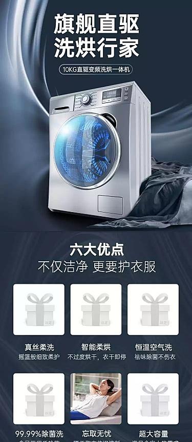科技风家电洗衣机详情页