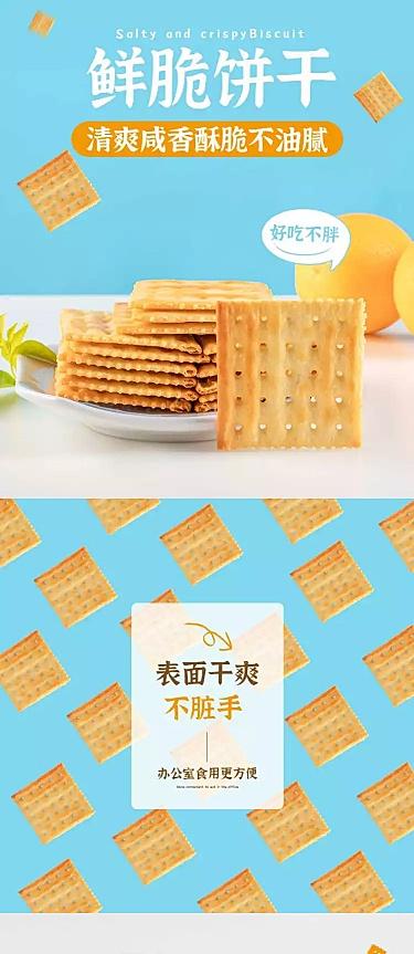 食品零食饼干详情页