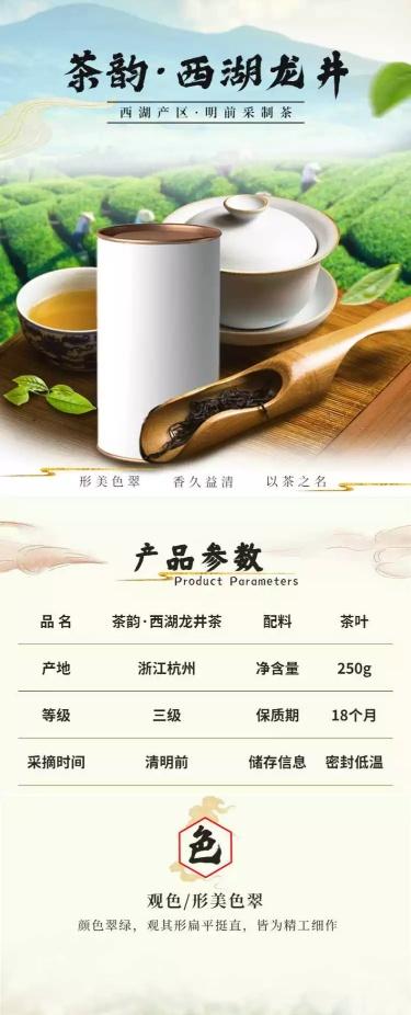 清新食品茶叶详情页