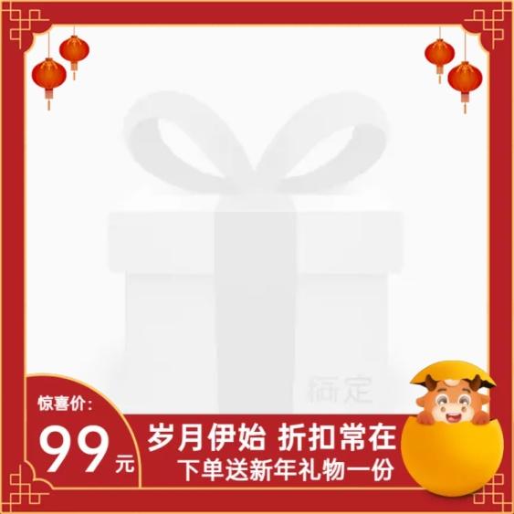 中国风元旦促销主图图标