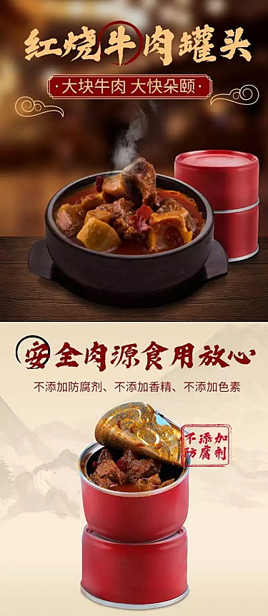 食品速食牛肉罐头详情页