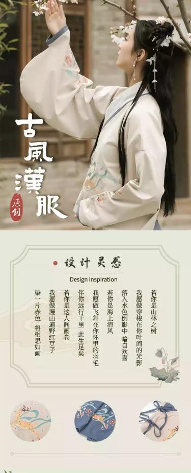 中国风女装汉服详情页