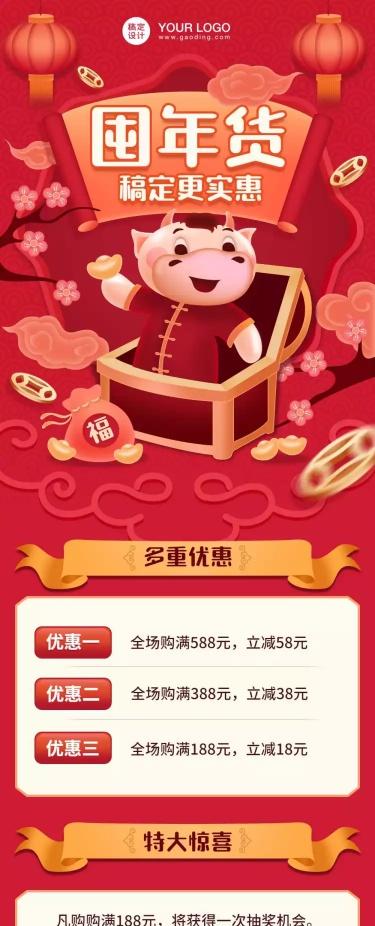牛年春节年货促销活动文章长图