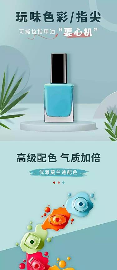 简约清新美妆指甲油详情页