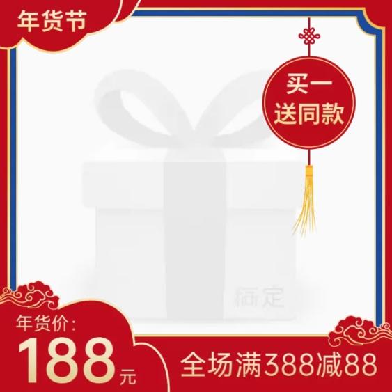 精致中国风年货节主图图标