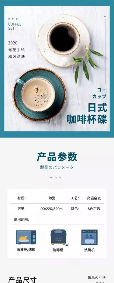 简约百货杯子咖啡杯详情页