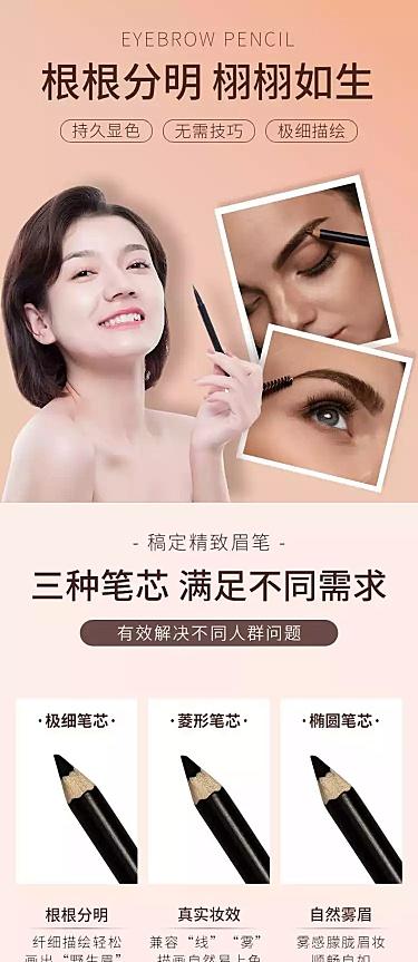 美妆化妆品眉笔详情页