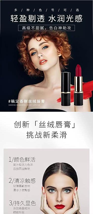 美妆化妆品口红详情页