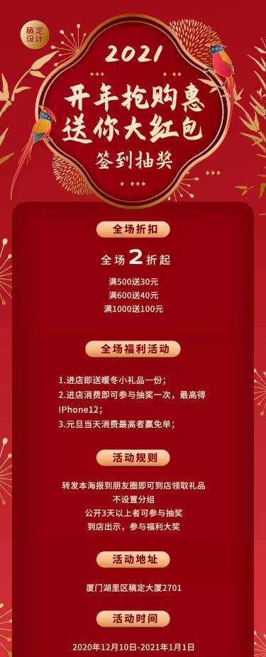 新年元旦春节年货节促销文章长图