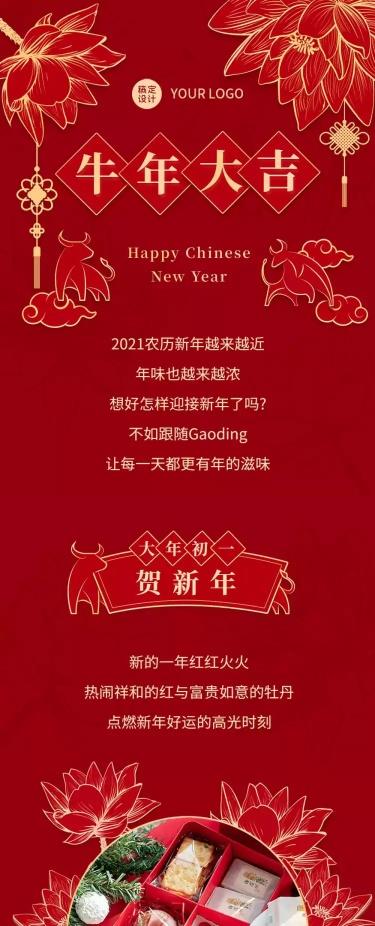 春节新年牛年大年初一促销活动