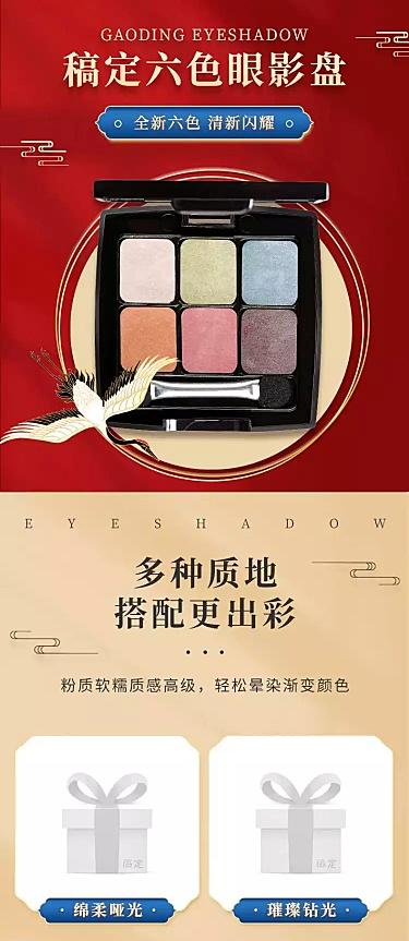 国潮美妆化妆品眼影盘详情页