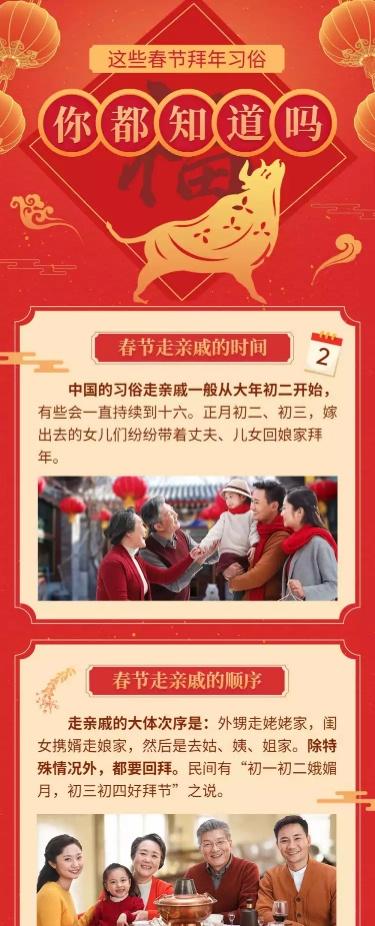 牛年春节拜年习俗文章长图
