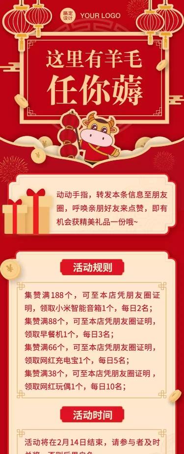 牛年春节活动营销通知文章长图