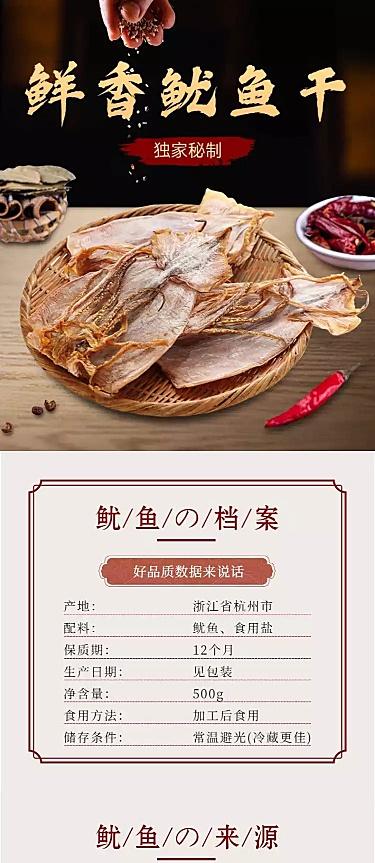 食品海产品干货鱿鱼干详情页