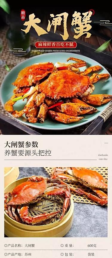 食品生鲜海鲜螃蟹大闸蟹详情页