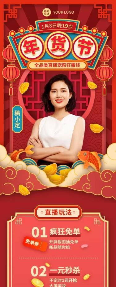 牛年春节年货节直播预告文章长图