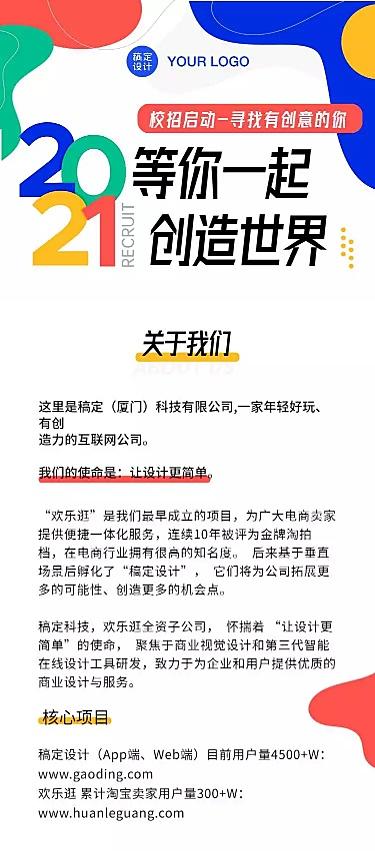 H5招聘招新实习校招宣讲大学活动